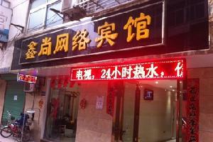 淮南鑫尚网络宾馆