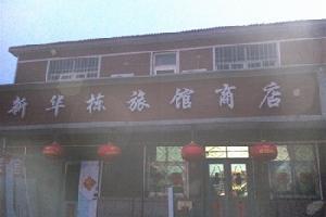 青岛仰口新华栋旅馆