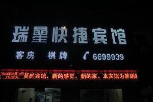 淮南瑞星快捷宾馆