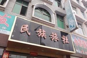 咸丰民族旅社