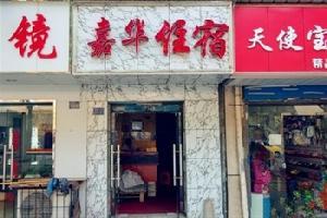 武汉嘉华旅馆