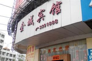 阳江金城宾馆