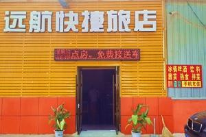 沈阳远航快捷旅店