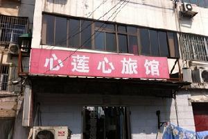 镇江心莲心旅馆