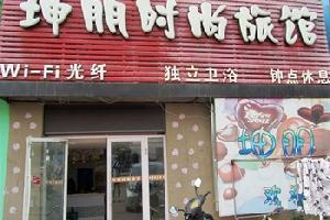 吉林坤朋时尚旅馆
