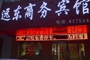 周口远东商务酒店