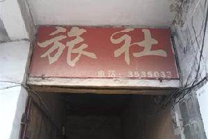枣庄齐东旅社