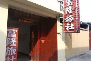 枣庄富隆旅社