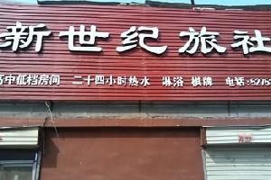 枣庄新世纪旅社