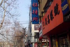 枣庄朝阳招待所