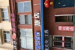 延吉顺达旅店