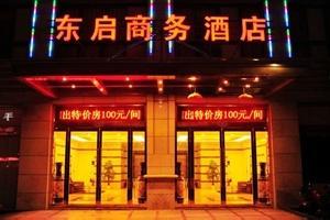 启东市东启商务酒店