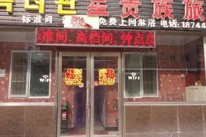 延吉市星贵族旅馆