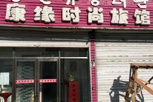 延吉康缘时尚旅馆