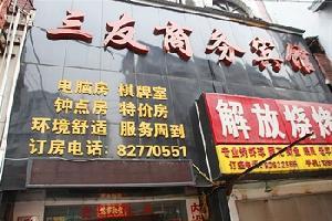 武汉三友商务宾馆