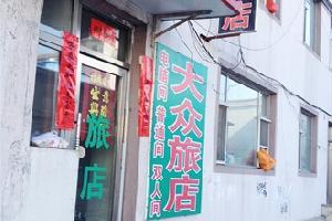 延吉大众旅馆