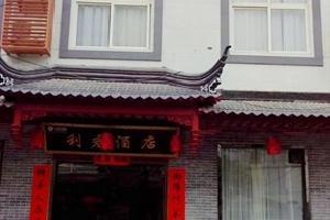 商洛金丝峡利君大酒店(商南县)
