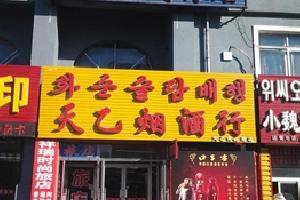 延吉祥瑞时尚旅店