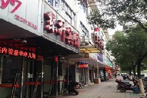 九江湖口东升宾馆