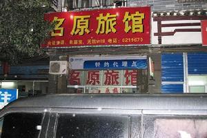 恭城名原旅馆(桂林)