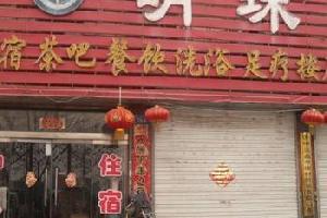 晋中明珠港宾馆