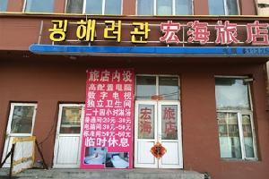 延吉宏海旅店