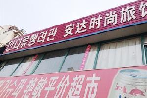延吉安达时尚旅馆