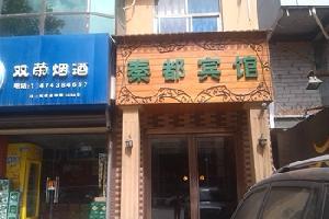 洛川县秦都宾馆