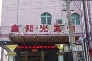 新干鑫阳光商务宾馆