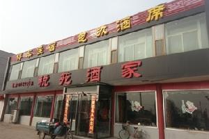 榆次税苑酒家(108国道)
