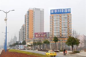 九江福泰118连锁酒店(长虹店)