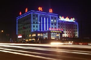 运城桃源国际酒店