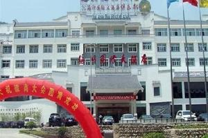 黄山海洲国际大酒店 海洲国际大酒店预订
