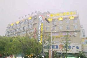 黄山汉高精品酒店