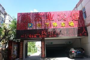 涿鹿新基业宾馆