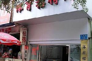 桂林体育招待所