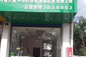 桂林星期八宾馆