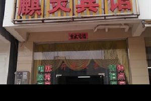海口麒灵宾馆