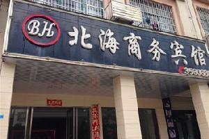 吉水县北海商务宾馆