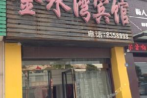沙市金水湾宾馆(荆州)
