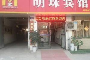 魏县明珠宾馆