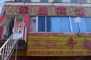 泰安军盛宾馆(旅馆型)