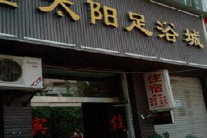 铜川金太阳宾馆
