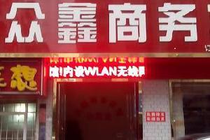 萍乡众鑫宾馆