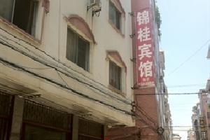 桂林锦桂宾馆