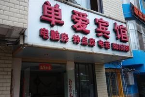 桂林单爱宾馆