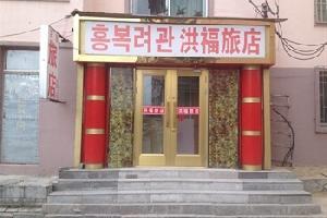 延吉洪福旅店