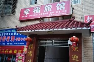 桂林幸福旅馆