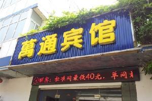滁州万通宾馆