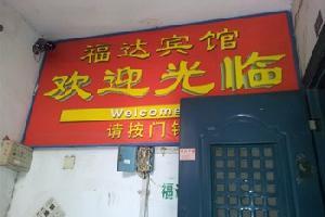 滁州福达宾馆